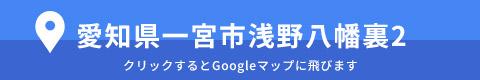 クリックするとGoogleマップの案内が開きます。