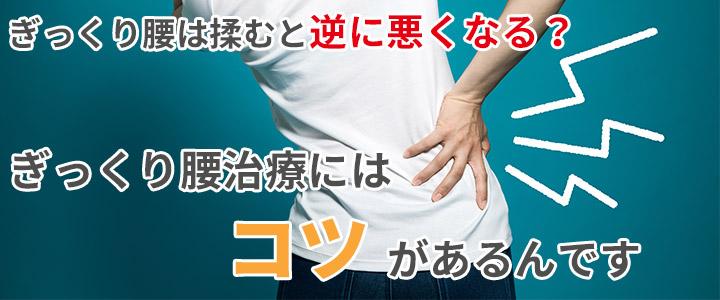 ぎっくり腰画像1