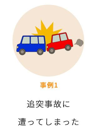 交通事故事例1