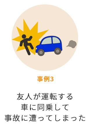 交通事故事例3