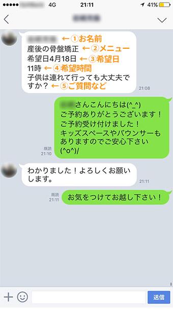 LINE予約例①