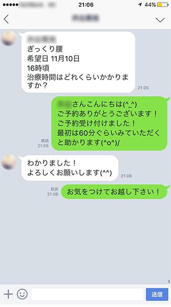 LINE予約例②
