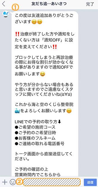 LINE予約の流れ1