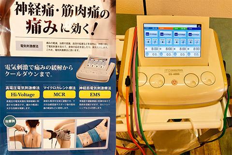 ハイボルテージ電圧療法